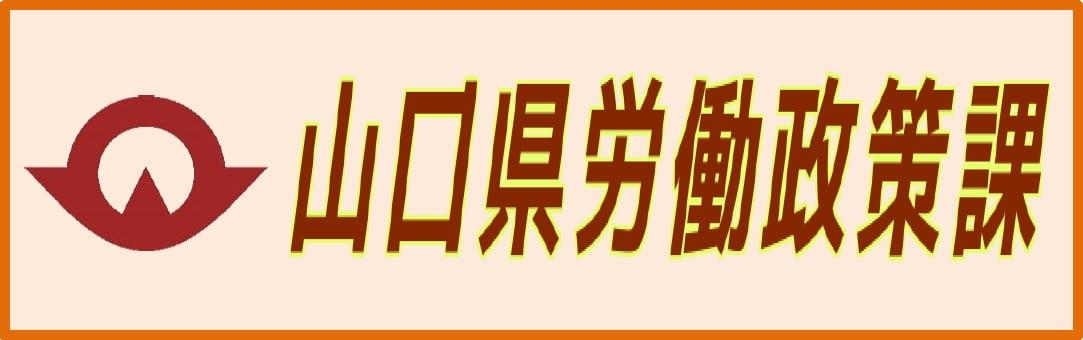 山口県労働政策課